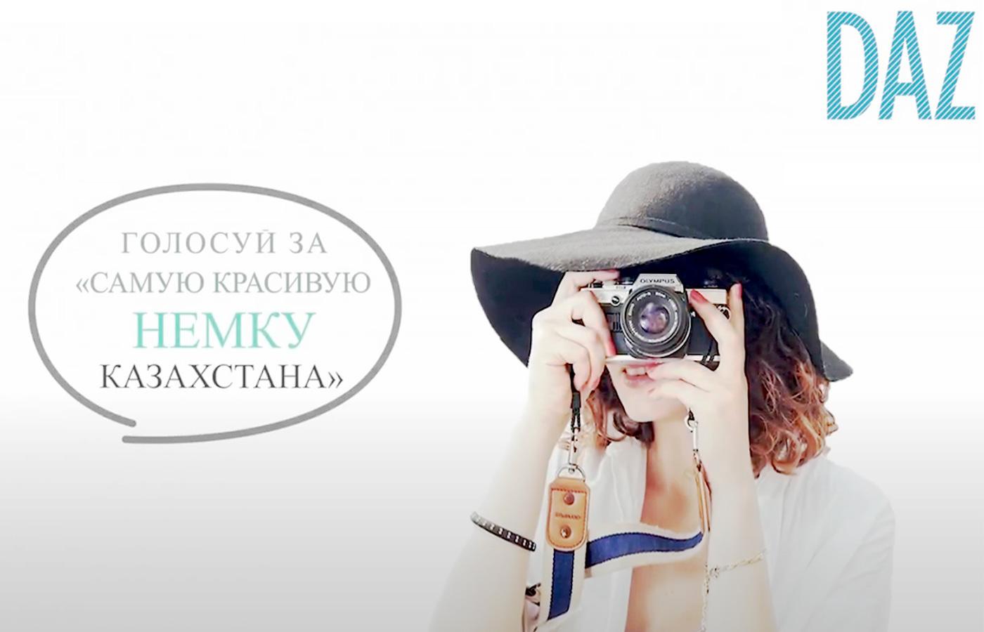 ВИДЕО: Голосуй за «Самую красивую немку Казахстана»!