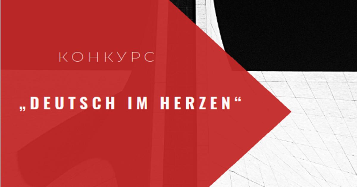 "II Республиканский конкурс ""Deutsch im Herzen"" («Немецкий в сердце»)"