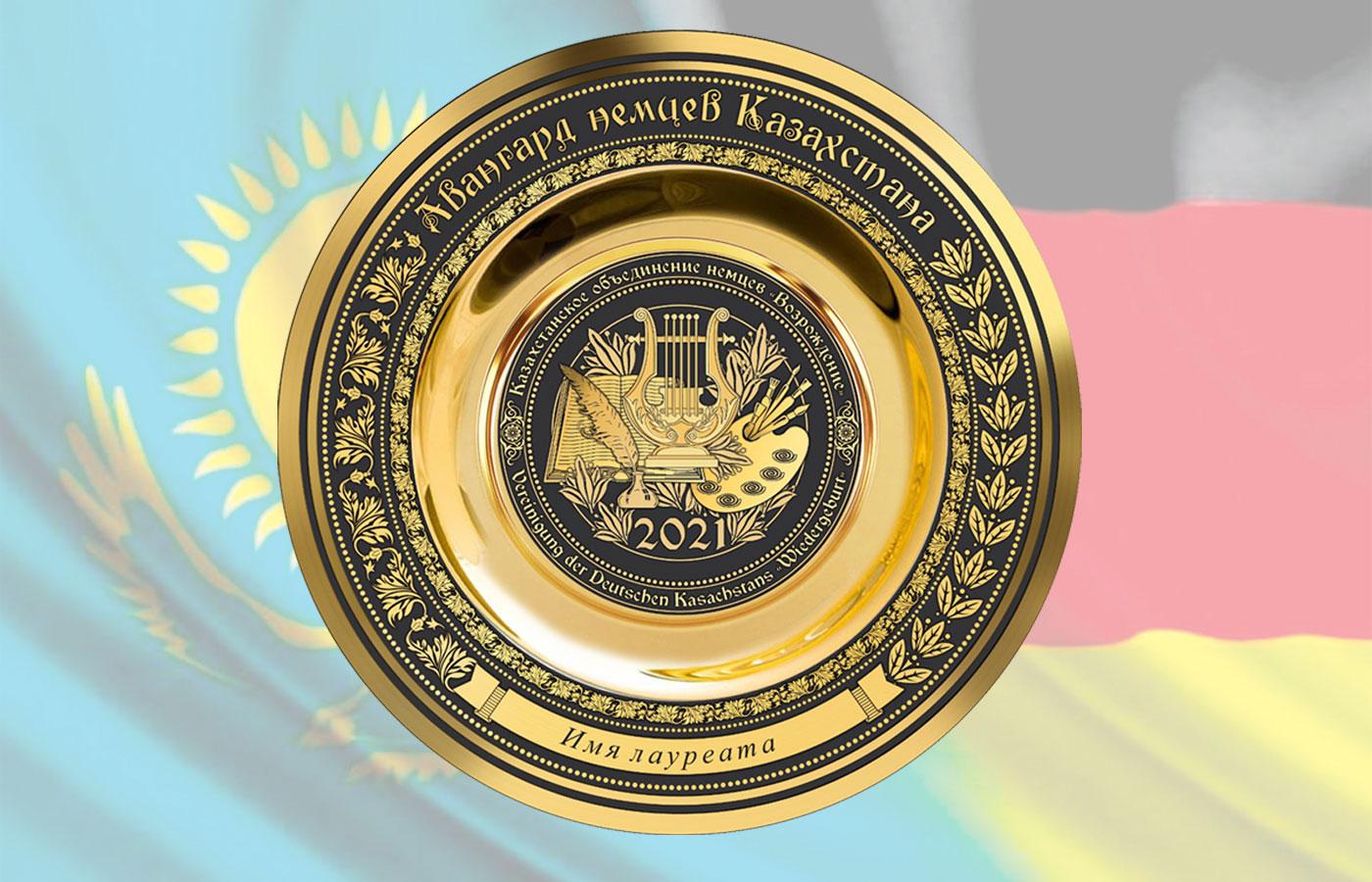 Стартует конкурс «Авангард немцев Казахстана»