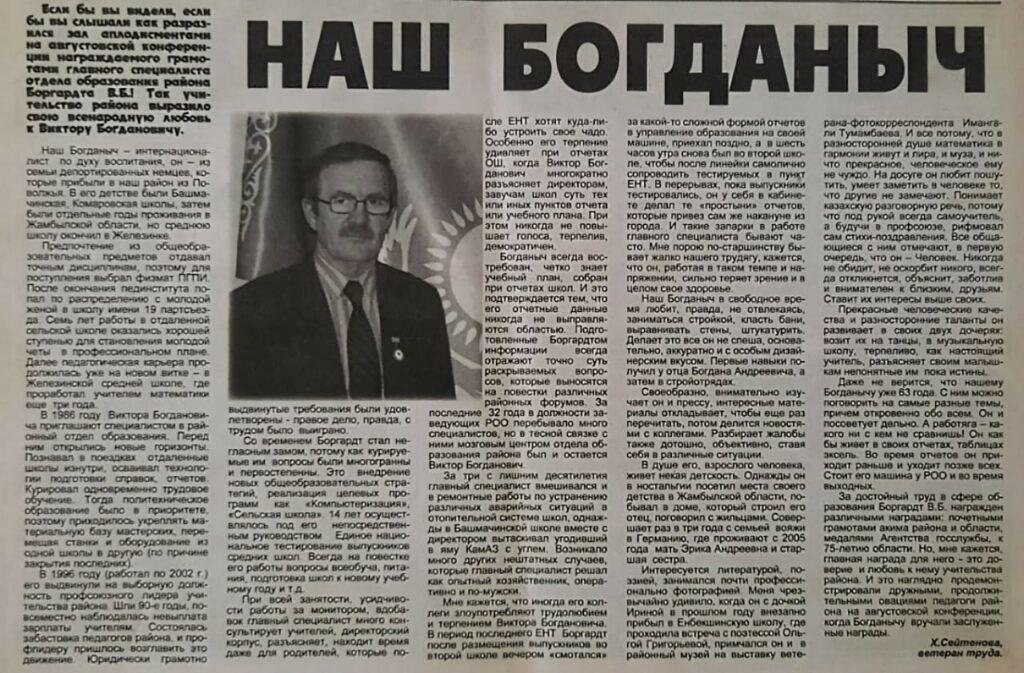 СМИ о педагоге В.Б.Боргардте
