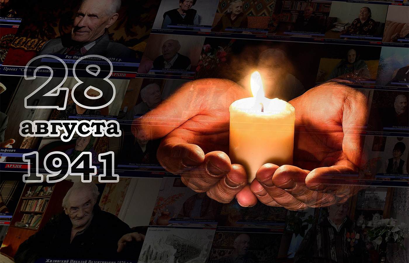 Международная свеча памяти