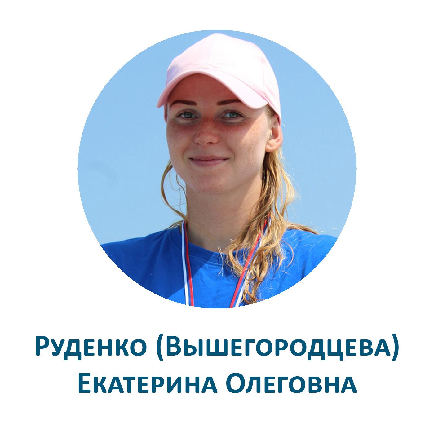 avangard-2021-sport-rudenko-1