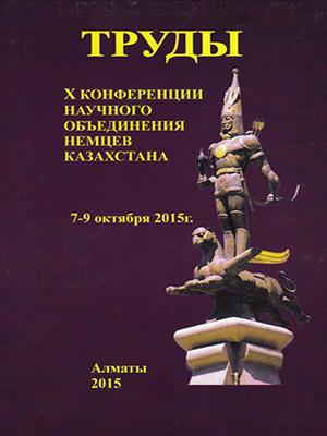 Труды X Конференции НОНК