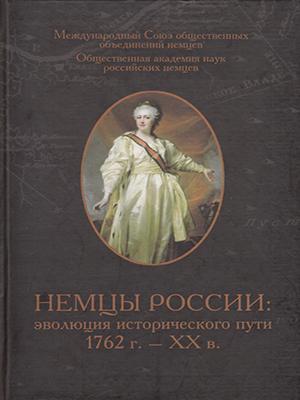 Немцы России: эволюция исторического пути 1762 г. — ХХ в.