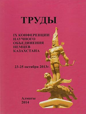 Труды IX Конференции НОНК