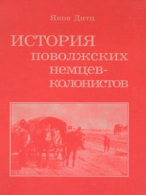 История поволжских немцев-колонистов