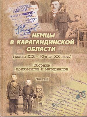 Немцы в Карагандинской области (конец 19-го — 90-ые годы 20 века) часть I