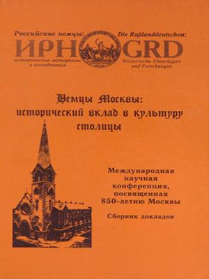 Немцы Москвы: исторический вклад в культуру столицы